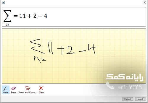فرمول نویسی در ورد  رایانه کمک