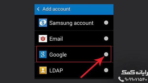 افزودن حساب گوگل در اندروید| رایانه کمک