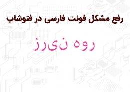 فعالسازی تایپ فارسی در فتوشاپ و رفع مشکل جدا جدا نوشته شدن|رایانه_کمک