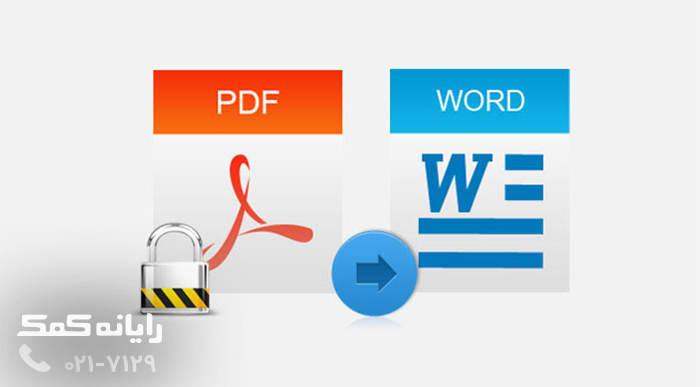 رفع مشکل بهم ریختگی فونت در PDF | رایانه کمک