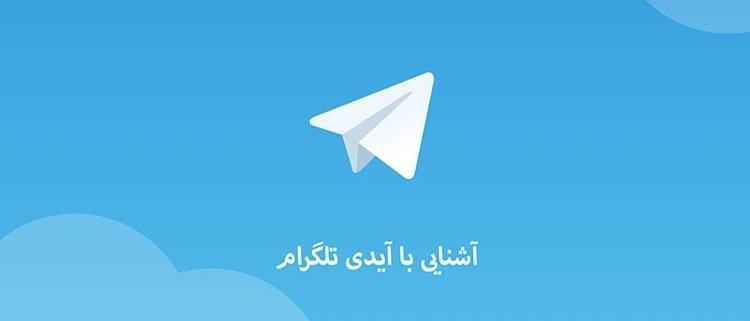 آیدی تلگرام | رایانه کمک